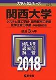 関西大学(システム理工学部・環境都市工学部・化学生命工学部−学部個別日程) (2018年版大学入試シリーズ)
