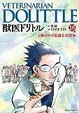 獣医ドリトル 18 (ビッグコミックス)
