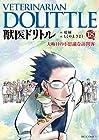 獣医ドリトル 第18巻