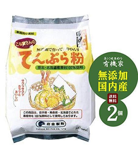 無添加 こな屋さんの てんぷら粉 500g×2個★送料無料レターパック赤★ 国内産 原料100% ・ 天ぷらがカラッと揚がります。