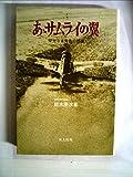 あ丶サムライの翼―栄光なき青春の散華 (1972年)