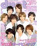 Duet (デュエット) 2012年 07月号 [雑誌]