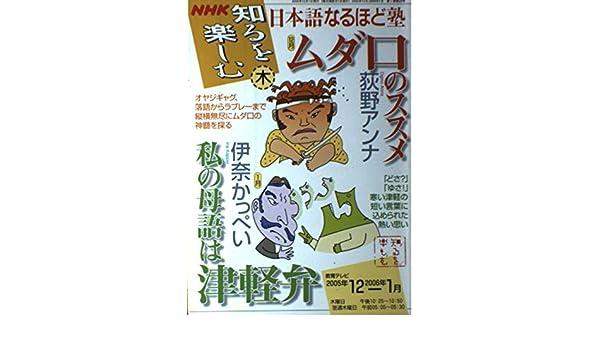 日本語なるほど塾 2005年12月ー2...