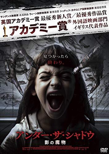 アンダー・ザ・シャドウ 影の魔物 [DVD]