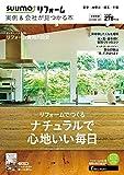 SUUMO (スーモ) リフォーム 実例&会社が見つかる本 首都圏版 AUTUMN. 2019