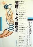 適度にふとめの健康学 (1985年) (栄大選書)