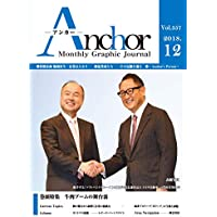 月刊 Anchor(アンカー) 2018-12月号