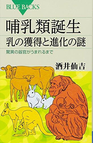 哺乳類誕生 乳の獲得と進化の謎 (ブルーバックス)の詳細を見る