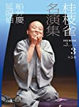 桂枝雀 名演集 第3シリーズ 第3巻 船弁慶 延陽伯 (小学館DVD BOOK)