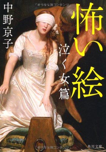 怖い絵 泣く女篇 (角川文庫)