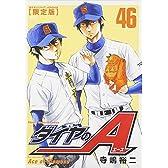 DVD付き ダイヤのA(46)限定版 (講談社キャラクターズA)