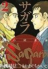 サガラ~Sの同素体~ 第2巻