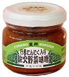 麓郷農産加工普及会 鉄火野菜味噌 (行者にんにく入り) 80g