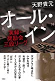 オール・イン ~実録・奨励会三段リーグ 画像