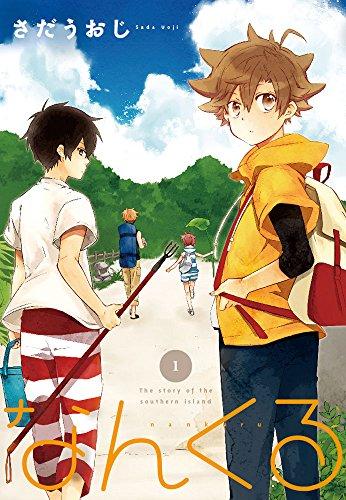 なんくる 1 (MFコミックス ジーンシリーズ)の詳細を見る