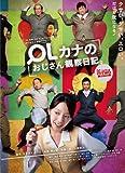 OLカナのおじさん観察日記[DVD]