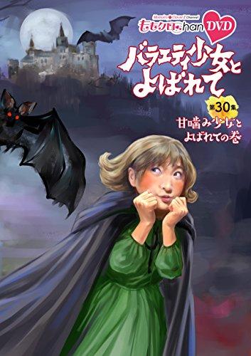 「ももクロChan」第6弾『バラエティ少女とよばれて』第30集~甘噛み少女とよばれての巻~ [DVD]