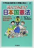読んでみよう!日本国憲法―わたしたちの生活の基本を知るために (シグマベスト)