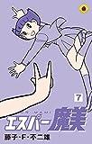 エスパー魔美(7) (てんとう虫コミックス)