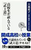 高校生が読んでいる『武士道』 角川oneテーマ21