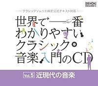 クラシックソムリエ検定公式テキスト対応 世界で一番わかりやすいクラシック音楽入門のCD Vol.5 近現代の音楽
