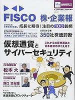FISCO 株・企業報2018年春号 今、この株を買おう (ブルーガイド・グラフィック)