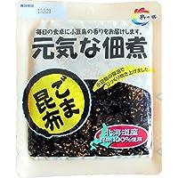 【北海道産昆布100%使用 香ばしいごまの風味と食感が絶妙】元気な佃煮 ごま昆布15袋