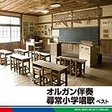 オルガン伴奏尋常小学唱歌 ベスト キング・ベスト・セレクト・ライブラリー2011