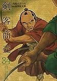 剣客商売 34 (SPコミックス)