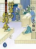 包丁人侍事件帖 将軍の料理番 (学研M文庫)