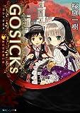 GOSICKs III ─ゴシックエス・秋の花の思い出─(ビーンズ文庫) GOSICKs(ビーンズ文庫) (角川ビーンズ文庫)