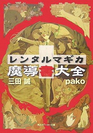レンタルマギカ―魔導書大全 (角川スニーカー文庫)の詳細を見る