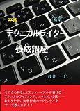 [新版]平成テクニカルライター養成講座