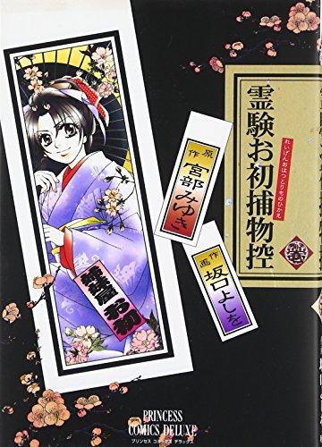 霊験お初捕物控 其ノ1 (プリンセスコミックスデラックス)の詳細を見る