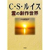 C・S・ルイス―霊(プネウマ)の創作世界