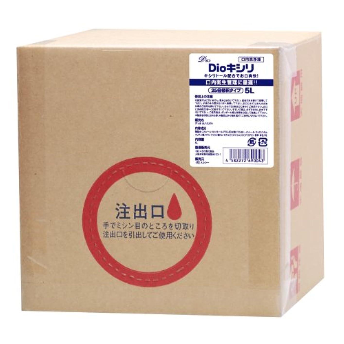言及する偏差船員【業務用】 Dioキシリ 5L