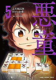 悪童-ワルガキ-(5) (近代麻雀コミックス)