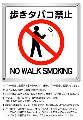 2枚入_歩きタバコ禁止_横15.4cm×高さ16.7cm_アマゾンより発送_防水野外用_禁煙・喫煙・分煙サインボード