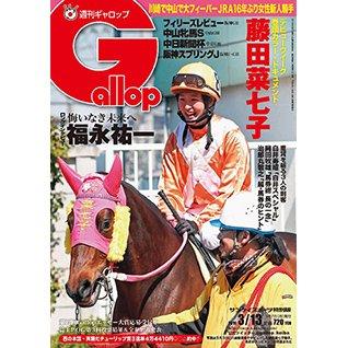 「週刊Gallop」 2016年3月13日号 (クラシックへ、GIへ―挽回の春 福永祐一ロングインタビュー)
