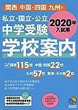 2020年入試用 中学受験 学校案内 関西/中国・四国/九州版 (日能研ブックス)