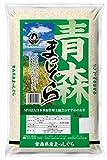 【精米】青森県産 白米 まっしぐら(和食レストランチェーン店御用達) 5kg 平成30年産