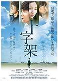 十字架 [DVD]