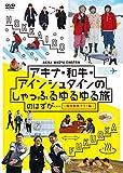 アキナ・和牛・アインシュタインのしゃっふるゆるゆる旅 のはずが… 〜時間制限アリ!編〜[YRBN-91299][DVD]