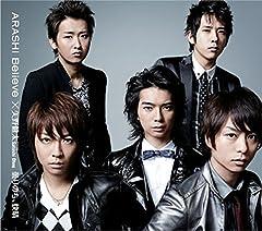 Believe♪嵐のCDジャケット