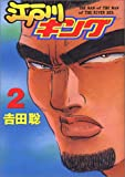 江戸川キング 2 (アッパーズKC)