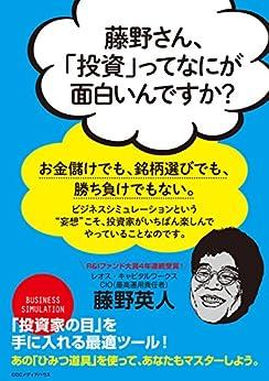 [藤野 英人]の藤野さん、「投資」ってなにが面白いんですか?