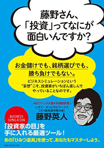 藤野さん、「投資」ってなにが面白いんですか?の書影
