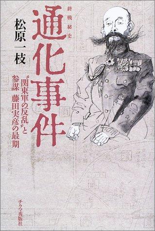 "通化事件―""関東軍の反乱""と参謀・藤田実彦の最期"