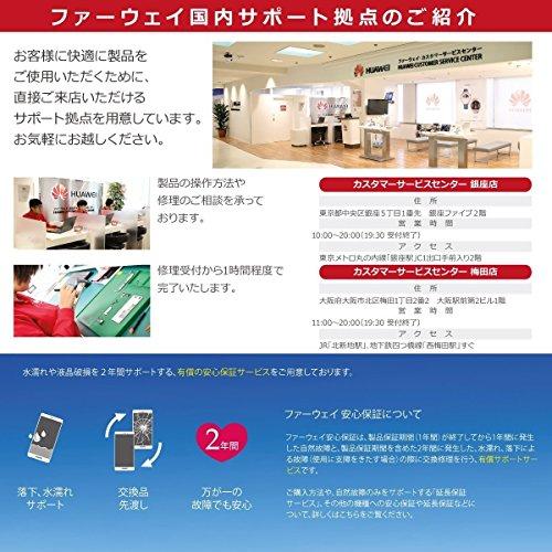 Huawei 5.84インチ P20 lite SIMフリースマートフォン クラインブルー【日本正規代理店品】-9