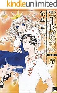 雲上楼閣綺談 愛蔵版 3 ノーラコミックスDX